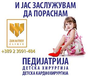 Жан Митрев